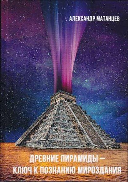 Древние пирамиды – ключ к познанию мироздания