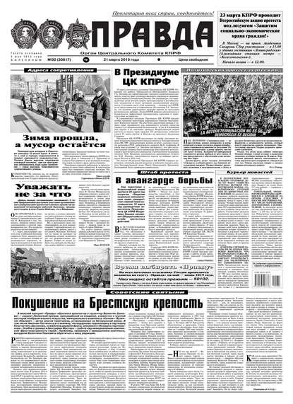 Правда 30-2019
