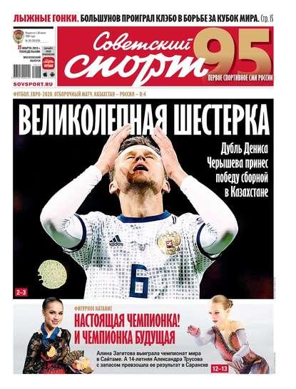 Советский Спорт (Федеральный выпуск) 50-2019