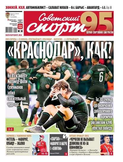 Советский Спорт (Федеральный выпуск) 44-2019