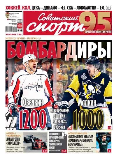 Советский Спорт (Федеральный выпуск) 43-2019