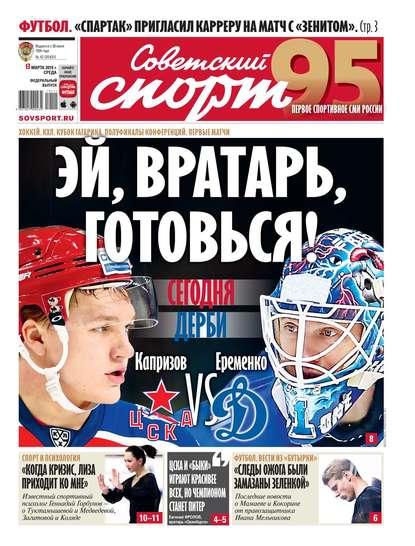 Советский Спорт (Федеральный выпуск) 42-2019