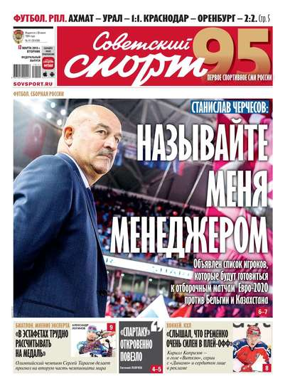 Советский Спорт (Федеральный выпуск) 41-2019