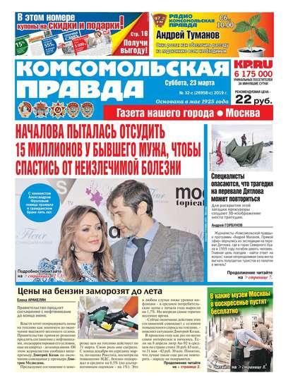 Комсомольская Правда. Москва 32с-2019