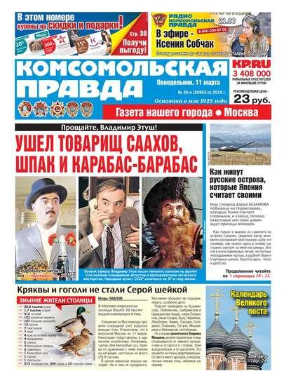 Комсомольская Правда. Москва 26п-2019