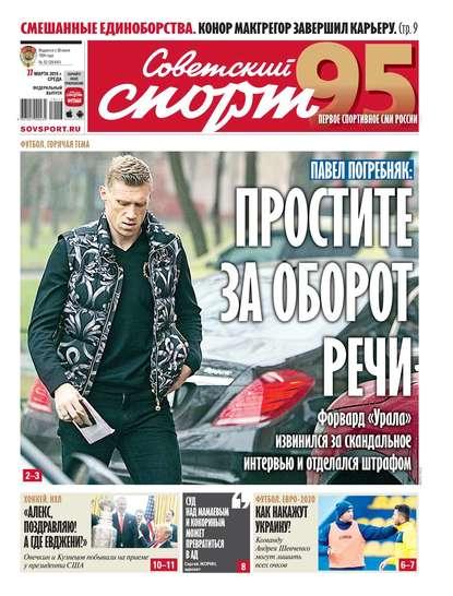 Советский Спорт (Федеральный выпуск) 52-2019