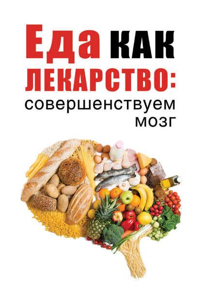 Еда как лекарство: совершенствуем мозг
