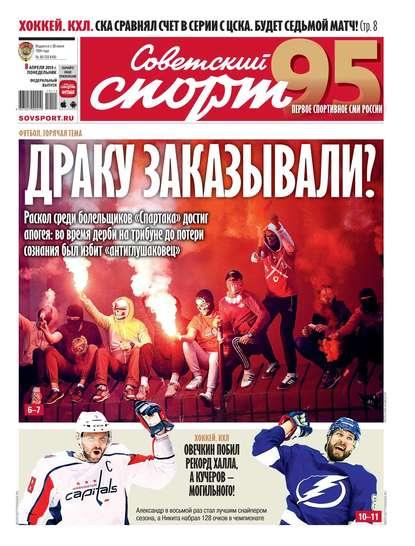 Советский Спорт (Федеральный выпуск) 60-2019