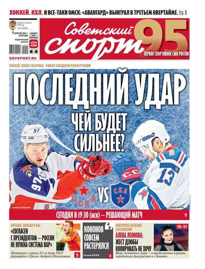 Советский Спорт (Федеральный выпуск) 61-2019