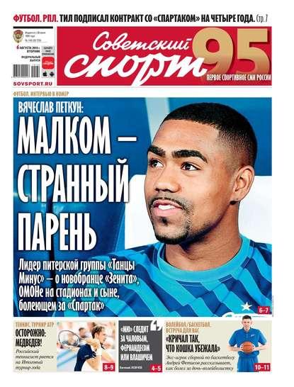 Советский Спорт (Федеральный выпуск) 140-2019