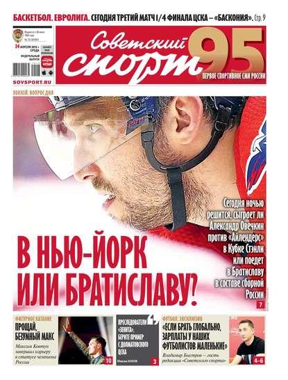 Советский Спорт (Федеральный выпуск) 72-2019