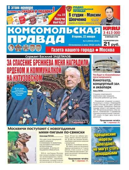 Комсомольская Правда. Москва 06-2019