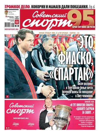 Советский Спорт (Федеральный выпуск) 74-2019
