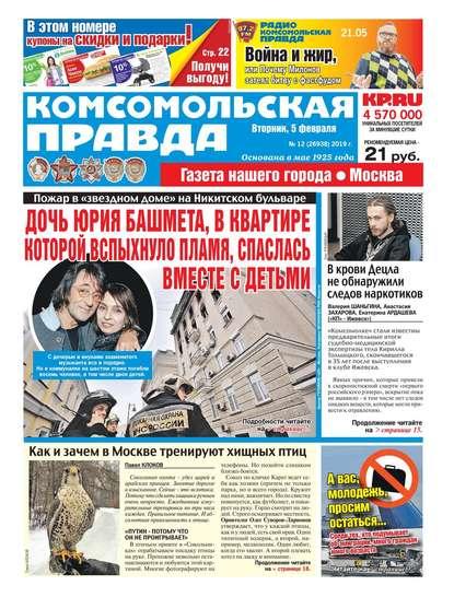 Комсомольская Правда. Москва 12-2019