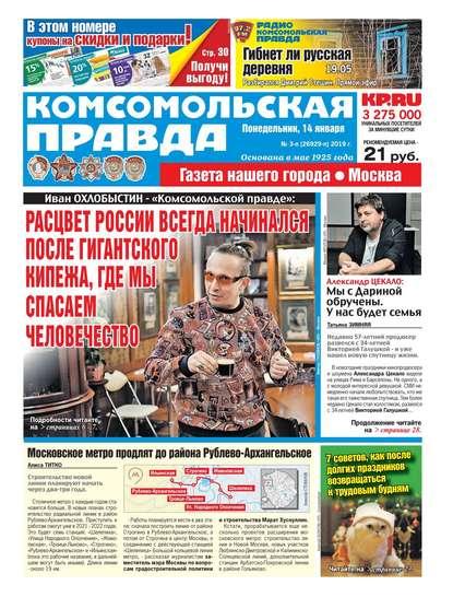 Комсомольская Правда. Москва 03п-2019