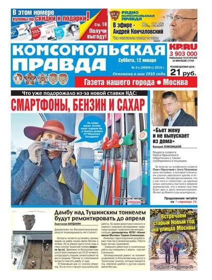 Комсомольская Правда. Москва 03с-2019