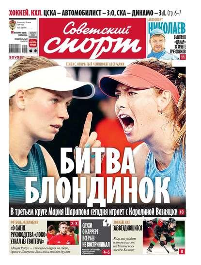Советский Спорт (Федеральный выпуск) 05-2019