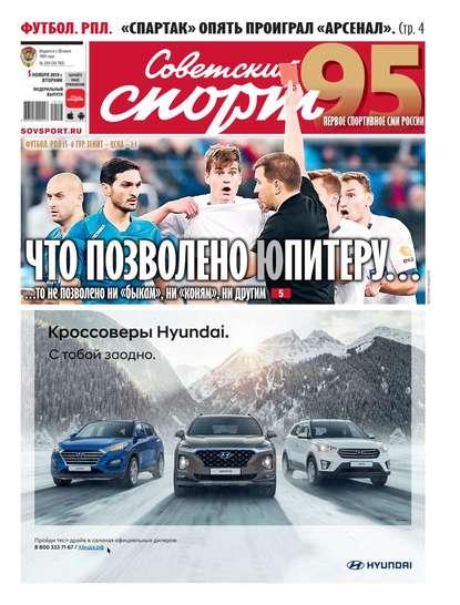 Советский Спорт (Федеральный выпуск) 204-2019