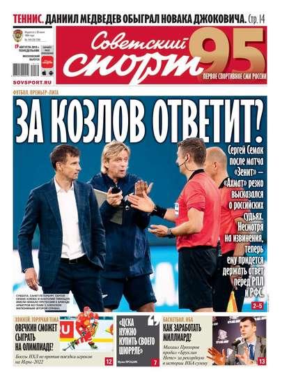 Советский Спорт (Федеральный выпуск) 149-2019
