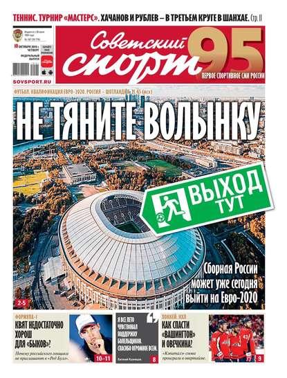 Советский Спорт (Федеральный выпуск) 187-2019