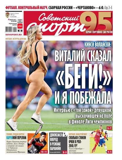 Советский Спорт (Федеральный выпуск) 96-2019