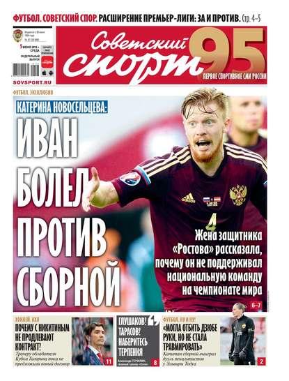 Советский Спорт (Федеральный выпуск) 97-2019