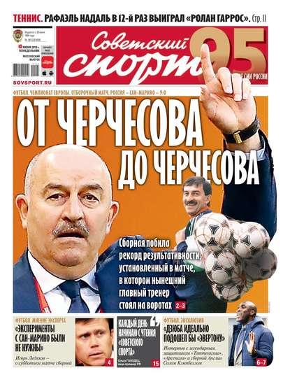 Советский Спорт (Федеральный выпуск) 100-2019