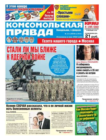 Комсомольская Правда. Москва 12п-2019