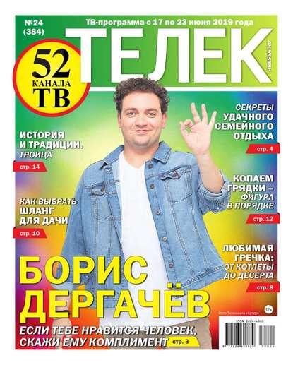 Телек Pressa.ru 24-2019