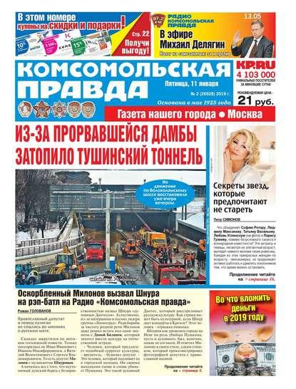 Комсомольская Правда. Москва 02-2019