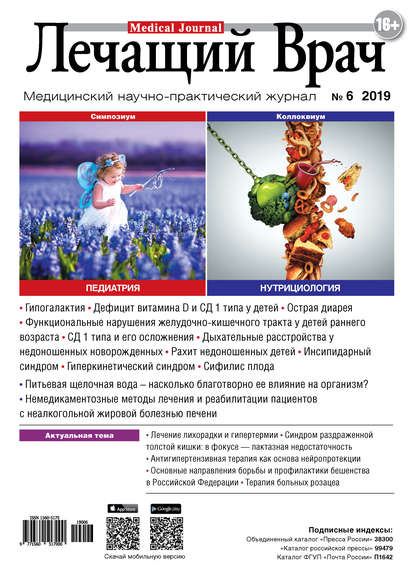 Журнал «Лечащий Врач» №06/2019
