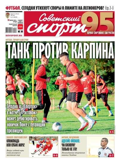 Советский Спорт (Федеральный выпуск) 111-2019