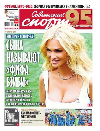 Советский Спорт (Федеральный выпуск) 105-2019