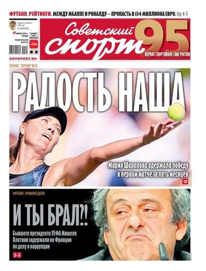 Советский Спорт (Федеральный выпуск) 106-2019