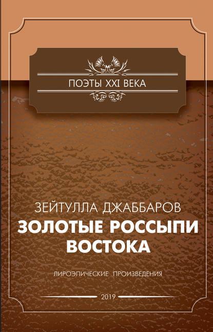 Золотые россыпи Востока