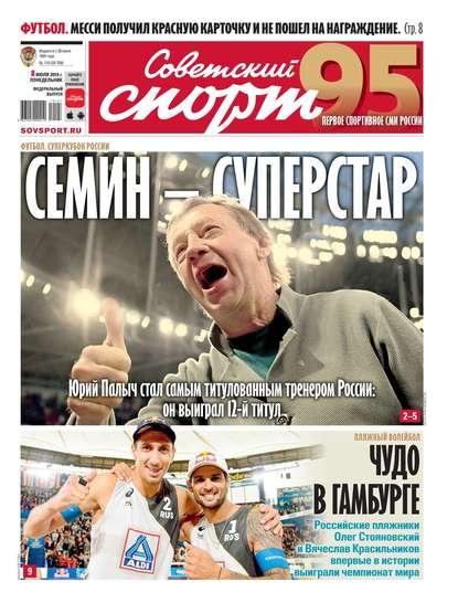 Советский Спорт (Федеральный выпуск) 119-2019