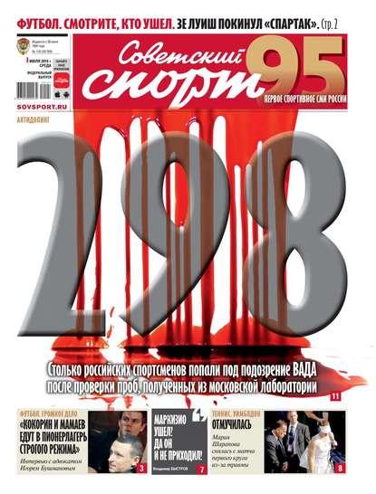 Советский Спорт (Федеральный выпуск) 116-2019