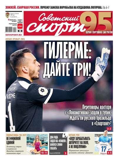 Советский Спорт (Федеральный выпуск) 122-2019