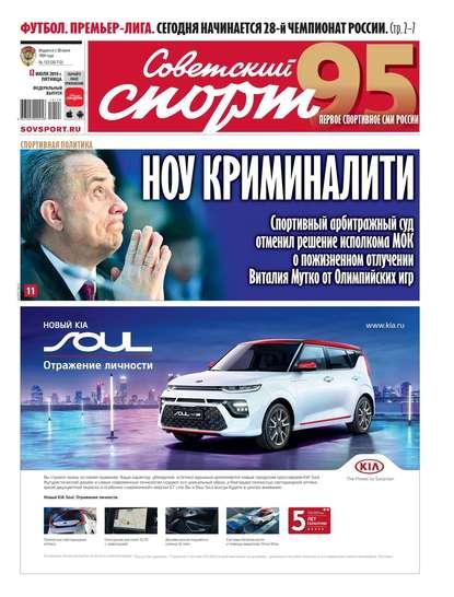 Советский Спорт (Федеральный выпуск) 123-2019