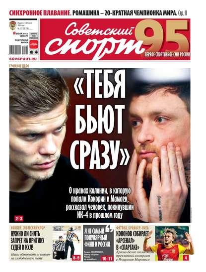 Советский Спорт (Федеральный выпуск) 127-2019