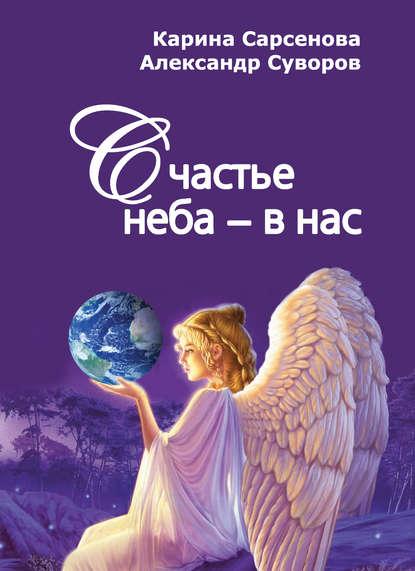 Счастье неба – в нас