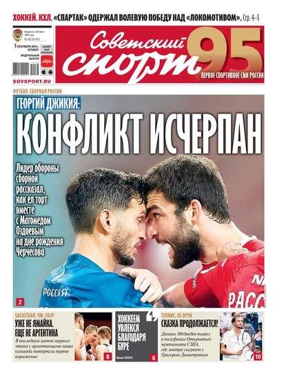 Советский Спорт (Федеральный выпуск) 162-2019