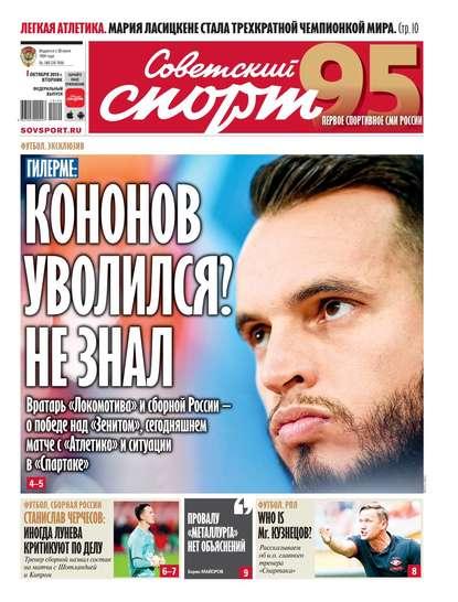 Советский Спорт (Федеральный выпуск) 180-2019