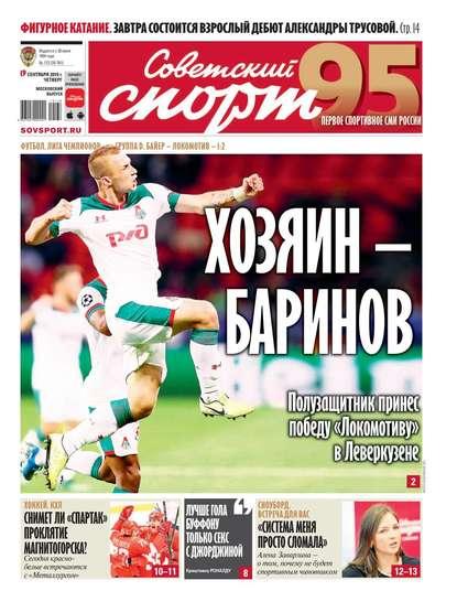 Советский Спорт (Федеральный выпуск) 172-2019