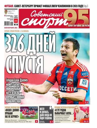 Советский Спорт (Федеральный выпуск) 176-2019