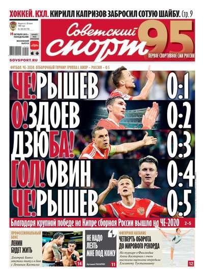 Советский Спорт (Федеральный выпуск) 189-2019