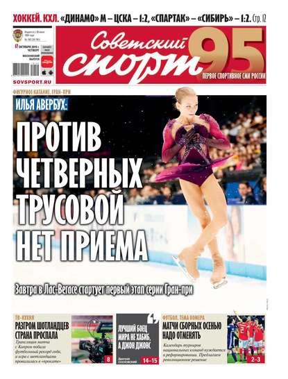 Советский Спорт (Федеральный выпуск) 192-2019