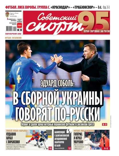 Советский Спорт (Федеральный выпуск) 207-2019