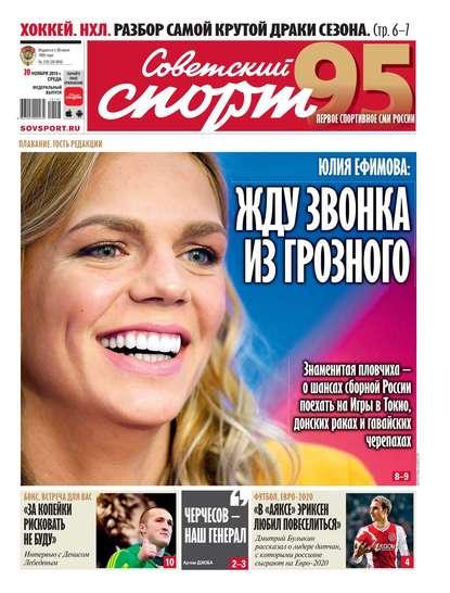 Советский Спорт (Федеральный выпуск) 215-2019