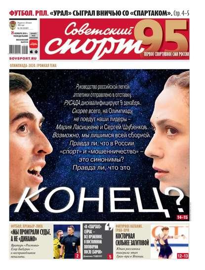 Советский Спорт (Федеральный выпуск) 218-2019
